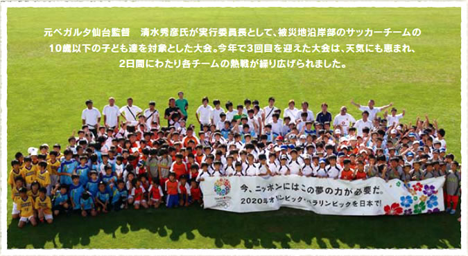 H.S SPORTS U-10 HEART LIGHT SENDAI CUP 2013